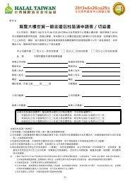 展覽大樓世貿一館走道包柱裝潢申請表/切結書