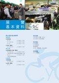 H – Taipei Trade Shows - Page 2