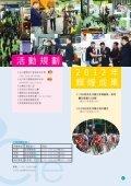 H – Taipei Trade Shows - Page 3