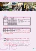 H – Taipei Trade Shows - Page 5