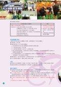 H – Taipei Trade Shows - Page 6