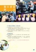 H – Taipei Trade Shows - Page 7