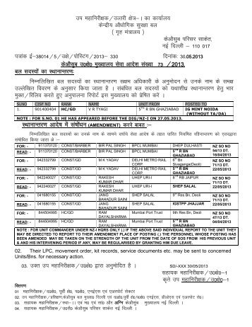 Posting of CISF Personnel (S.O No.73)
