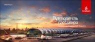 Concourse Cover Rus New - Emirates.com