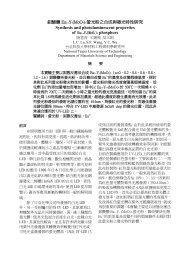 鎢酸鹽Eu2-xYx(MoO4)3螢光粉之合成與發光特性研究
