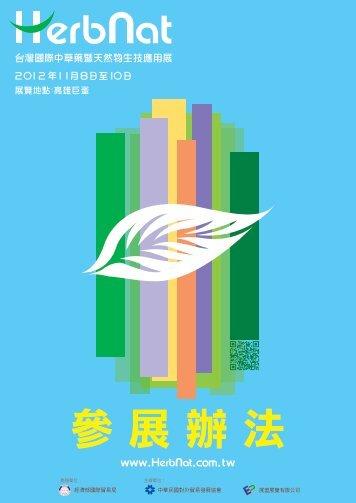 Untitled - 台中辦事處