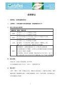 Untitled - 台中辦事處 - Page 4