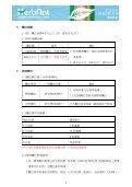 Untitled - 台中辦事處 - Page 5