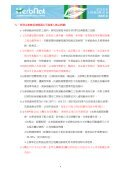 Untitled - 台中辦事處 - Page 7
