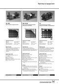 Преглед на продуктите - Grundfos - Page 7