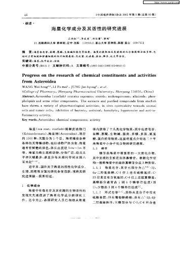 海星化学成分及其活性的研究进展 - 沈阳药科大学图书馆