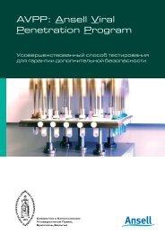 AVPP Brochure ru - Ansell Healthcare Europe