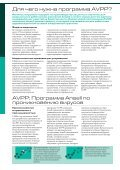 AVPP Brochure ru - Ansell Healthcare Europe - Page 2