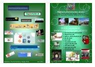 webprog 201011 version 9 endelig version.pub
