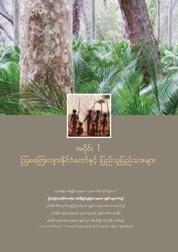 Australian Citizenship: Our Common Bond - Burmese Translation