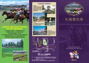 札幌賽馬場 - Horse Racing in Japan