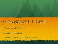 公立Franklin高中中文教学