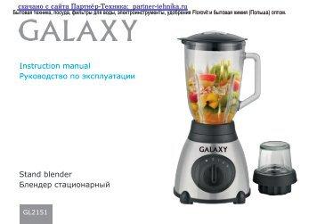 Скачать инструкцию на Блендер стационарный GALAXY GL-2151