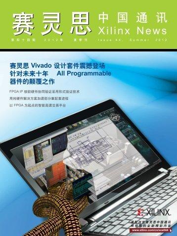 "第44 期: 面向未来十年的""All Programmable"" - Xilinx"