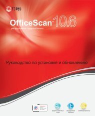 ???????????? OfficeScan - Trend Micro