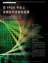 在FPGA 平台上实现实时波束形成器 - Xilinx