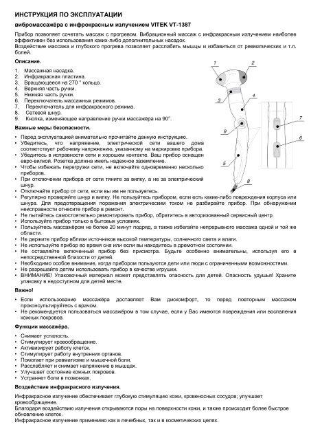Инструкция для массажера витек пакеты для вакуумных упаковщиков