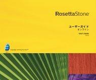 ユーザーガイド - Rosetta Stone