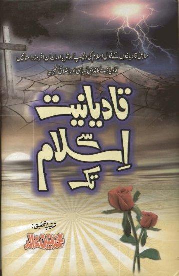 Qadianiyat say Islam tak