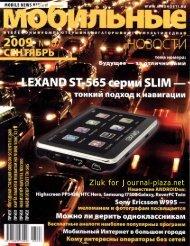 Zluk for Journal-plaza.net