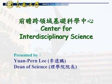 2007-07 Report - 理學院- 國立交通大學