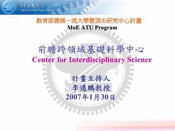 2007-01 Report - 理學院