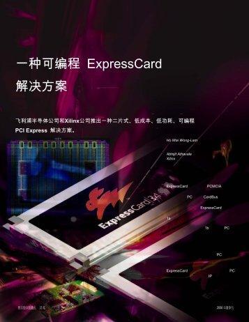 一种可编程ExpressCard 解决方案 - Xilinx