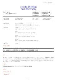 (19)대한민국특허청(KR) (12) 등록특허공보(B1) - Questel