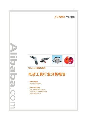 电动工具行业分析报告 - Alibaba