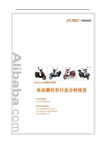 电动摩托车行业分析报告 - Alibaba