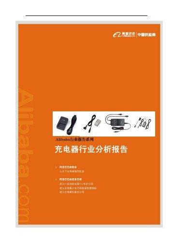 充电器行业分析报告 - Alibaba
