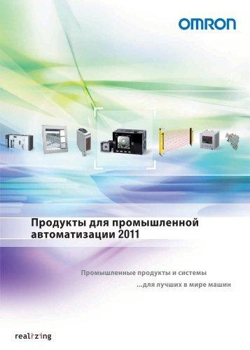 Продукты для промышленной автоматизации 2011