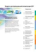 Продукты для промышленной автоматизации 2011 - Page 5