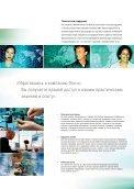 Продукты для промышленной автоматизации 2011 - Page 7