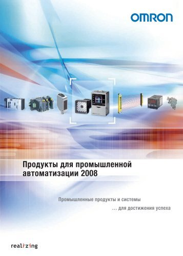 Продукты для промышленной автоматизации 2008