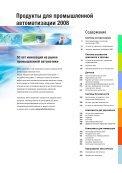 Продукты для промышленной автоматизации 2008 - Page 5