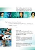Продукты для промышленной автоматизации 2008 - Page 7