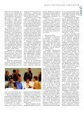 Quido описание автофокусных объективов - Page 5