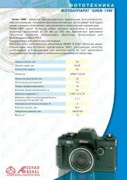 Katalog blok GDS.qxp - Lens-Club