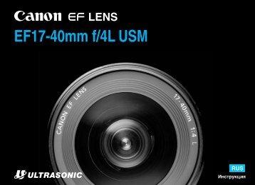 Инструкция к объективу Canon EF 17-40mm f/4L USM - Lens-Club