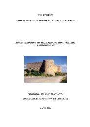 Ψηφιακό Τεκμήριο - Technological Educational Institute of Crete