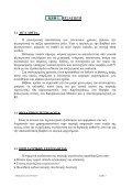 Ψηφιακό Τεκμήριο - Page 3