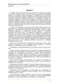 Ψηφιακό Τεκμήριο - Technological Educational Institute of Crete - Page 6