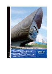 高仪项目13(GROHE OBJEKT 13) 行政管理大楼多企业联盟废物利用 ...