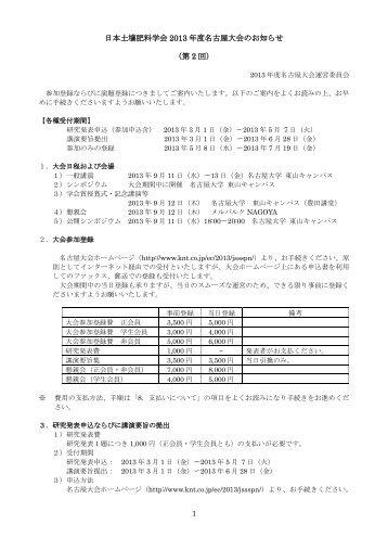 1 日本土壌肥料学会 2013 年度名古屋大会のお知らせ (第 2 回)